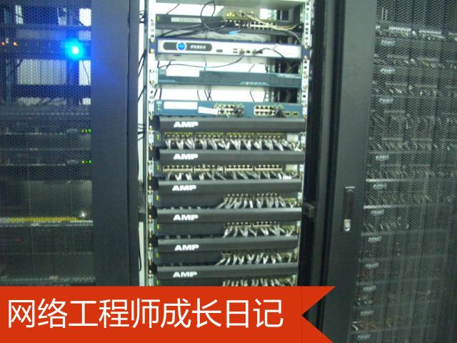 网络工程师成长日记331-壳牌某分公司技术支持 - 6
