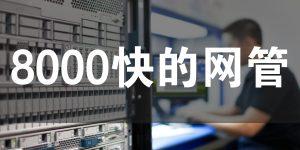网络工程师成长日记426-8000块钱的网管