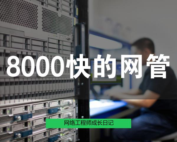 网络工程师成长日记426-8000块钱的网管 - 1