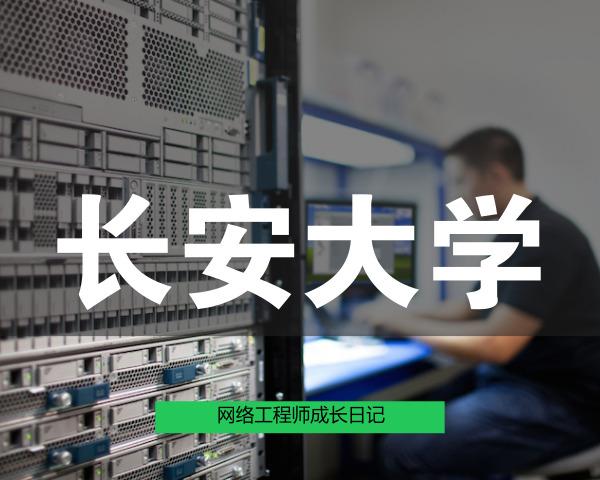 网络工程师成长日记412-长安大学项目 - 1