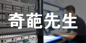 网络工程师成长日记422-奇葩先生