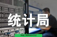 网络工程师成长日记335-某市统计局