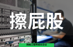 网络工程师成长日记433-擦屁股