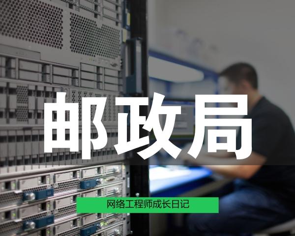网络工程师成长日记340-某邮政防火墙 - 1