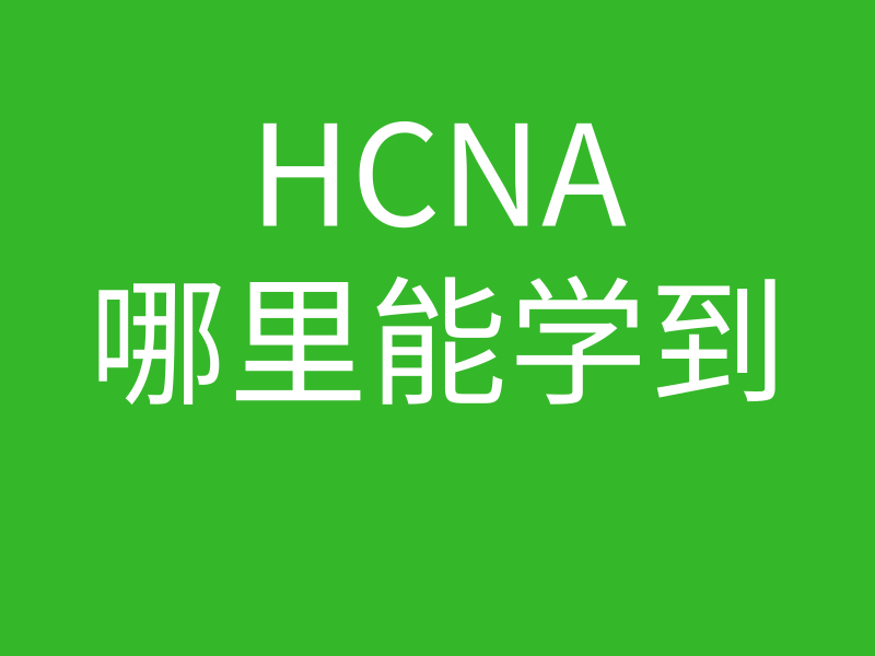 HCNA培训常见问题050-hcna到哪里可以学到?初学者考华为那个认证好?