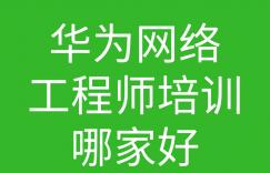 HCNA培训常见问题054-华为网络工程师培训哪里最好