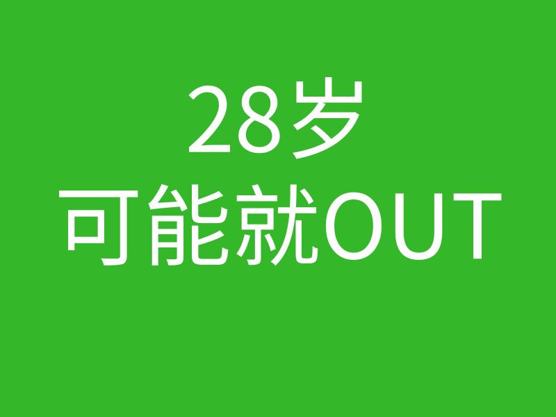创始人说022-互联网行业很多人28岁就已经老去