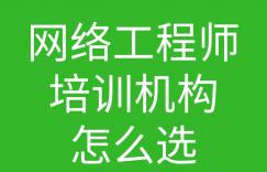 网络工程师成长日记050-网络工程师培训机构怎么选