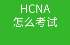 HCNA培训常见问题016-想考hcna,如何备考