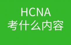 HCNA培训常见问题109-hcna到底考啥