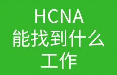 HCNA培训常见问题:初级的网络管理hcna可以满足哪种岗位,工资多少钱