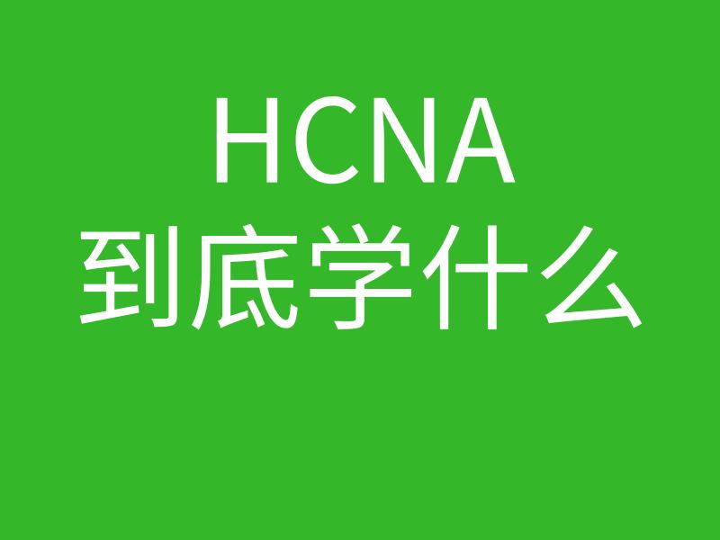 HCNA培训常见问题107-hcna到底学什么