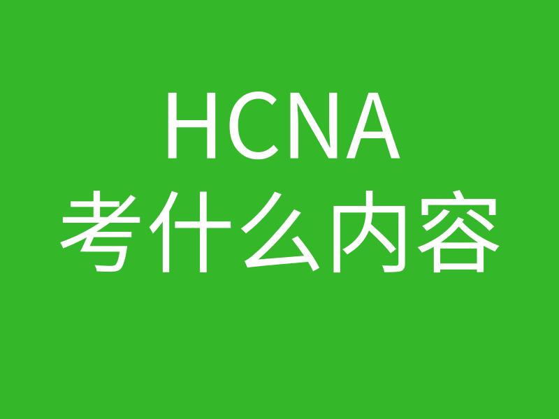 HCNA培训常见问题109-hcna到底考啥插图