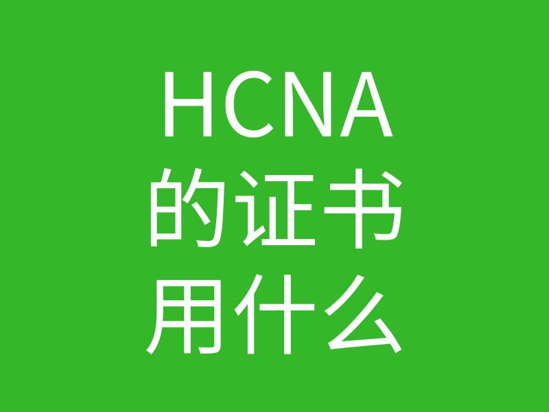 HCNA培训常见问题182-华为hcna考试要带准考证么?我用驾照可以吗?