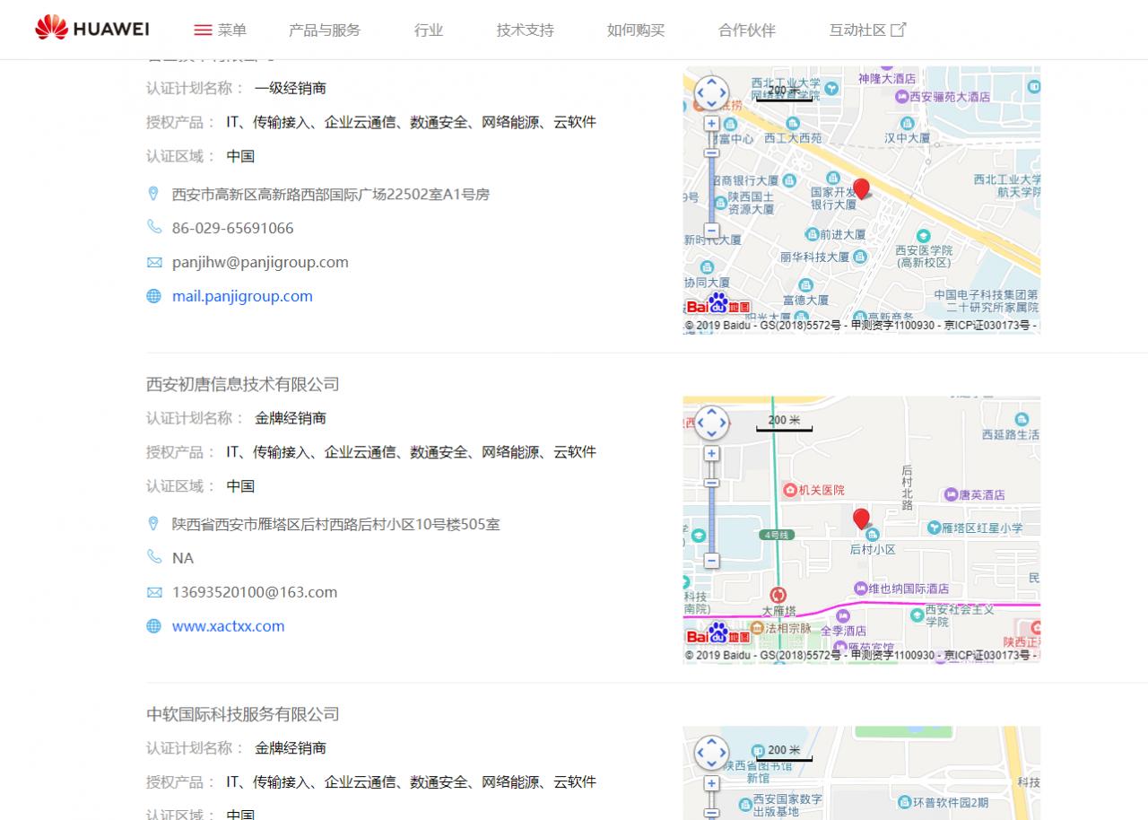 西安华为思科系统集成有限公司有多少 - 1