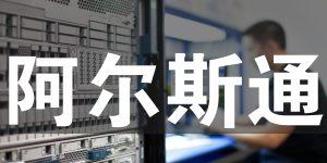 网络工程师成长日记370-阿尔斯通