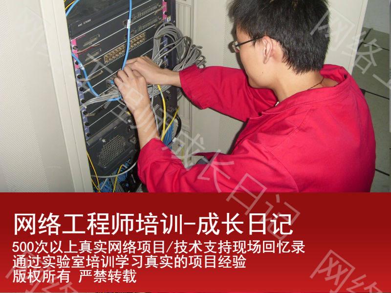 西安网络工程师成长日记-人最怕的是没有信心!(图文)插图1