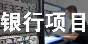 网络工程师成长日记376-某市某银行工程心得体会