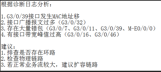 网络工程师成长日记433-擦屁股 - 6