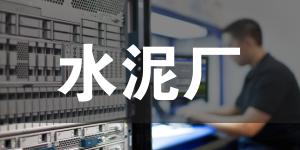 网络工程师成长日记304-咸阳冀东水泥厂网络升级项目实习笔记