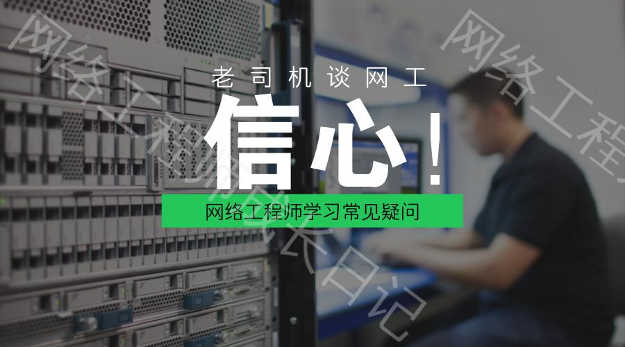 西安网络工程师成长日记-人最怕的是没有信心!(图文)插图