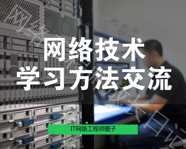 网络工程师成长日记076-如何成为网络工程师中的高手插图