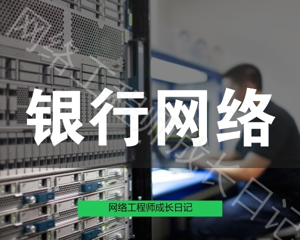 网络工程师成长日记314-汉中某银行工程感想插图