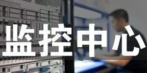 网络工程师成长日记307-XX公安监控中心技术支持回忆录