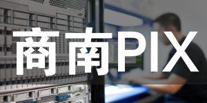 网络工程师成长日记384-商南PIX防火墙网络项目回忆录