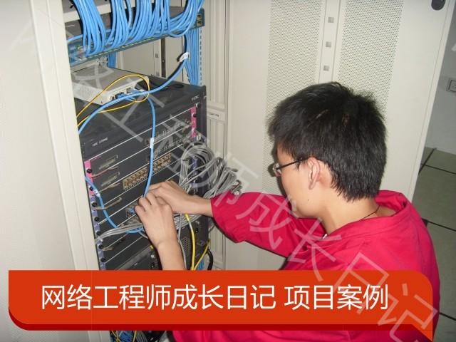 网络工程师成长日记305-长庆油田苏里格气田生产指挥中心项目实习报告插图3