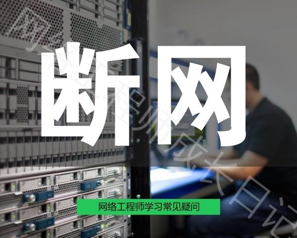 网络工程师成长日记165-客户断网惊魂记插图