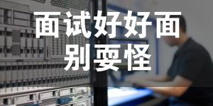 网络工程师成长日记151-面试好好面,别耍怪!