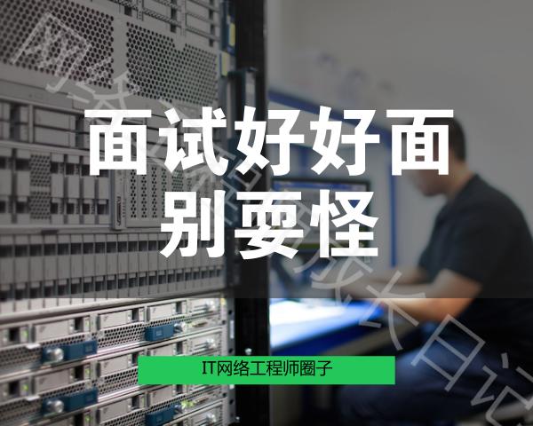 网络工程师成长日记151-面试好好面,别耍怪!插图