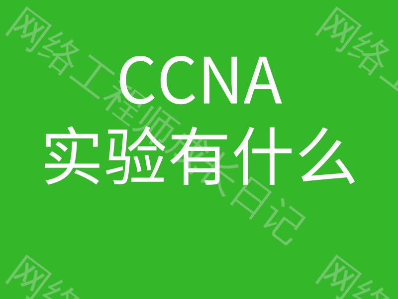 CCNA培训常见问题002-CCNA实验一般包括什么插图