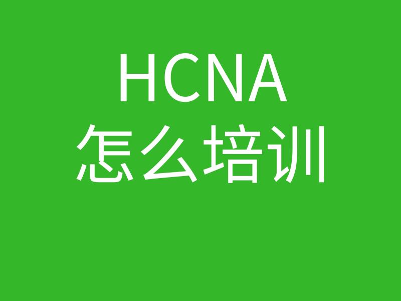 HCNA培训常见问题114-hcna怎么培训