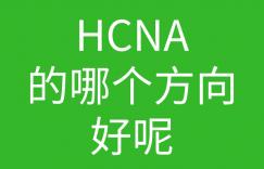 HCNA培训常见问题203:hcna那个方向最难?那个含金量比较高一些?