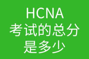 HCNA培训常见问题185-华为数通hcna总分是多少?多少分能通过考试呢?