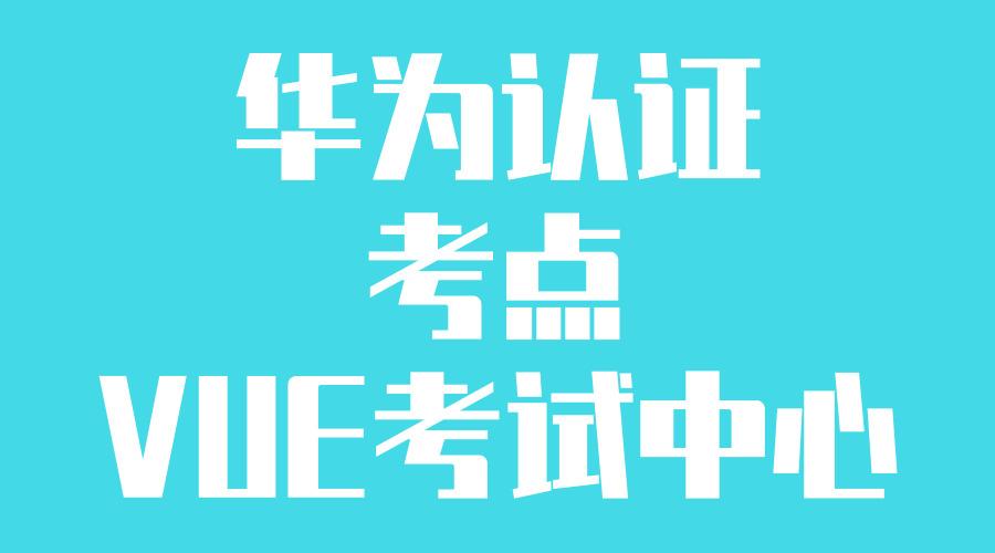 华为认证重庆考点