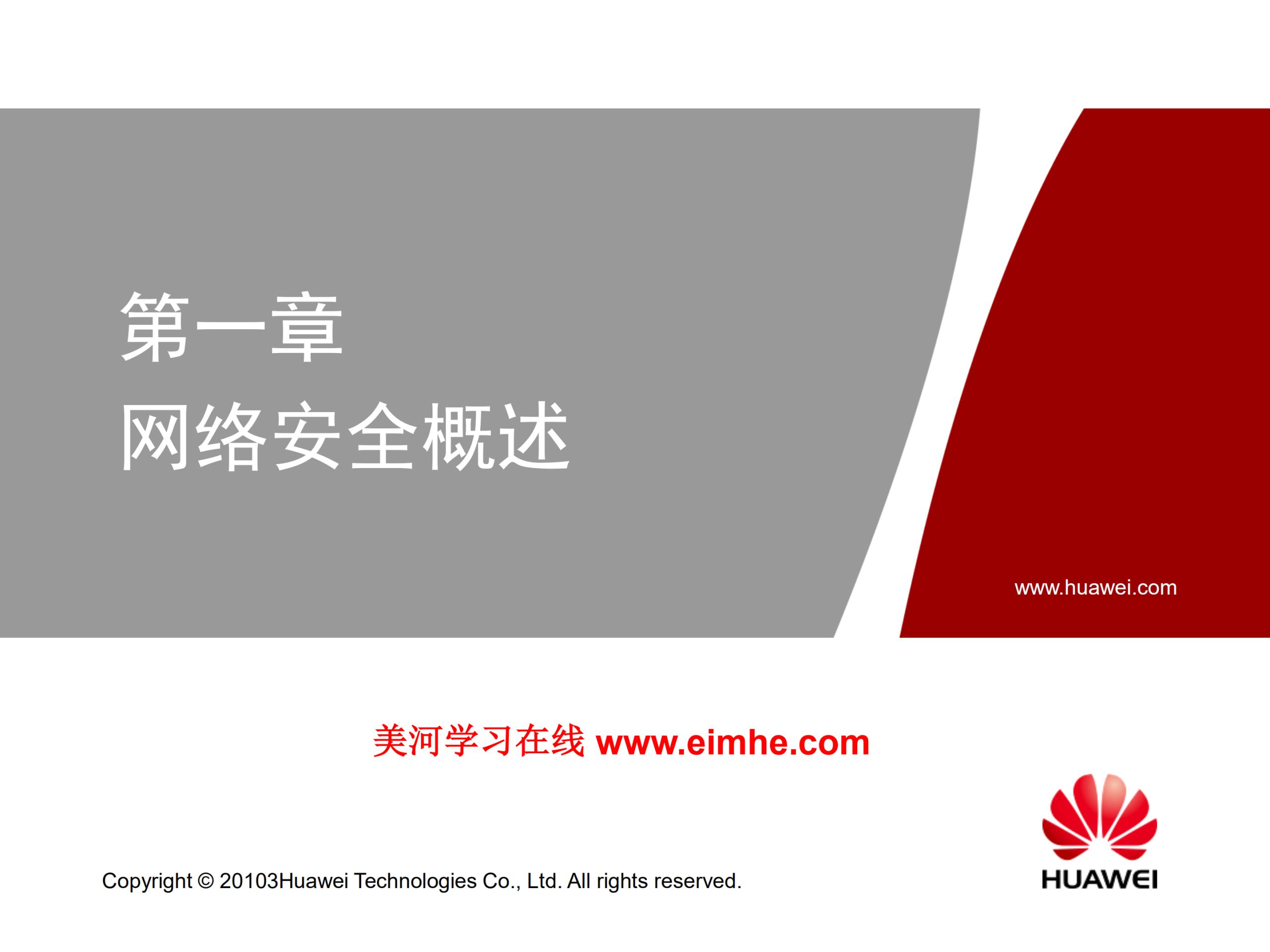 华为安全认证 HCNA Security 中文培训教学PPT V2.0