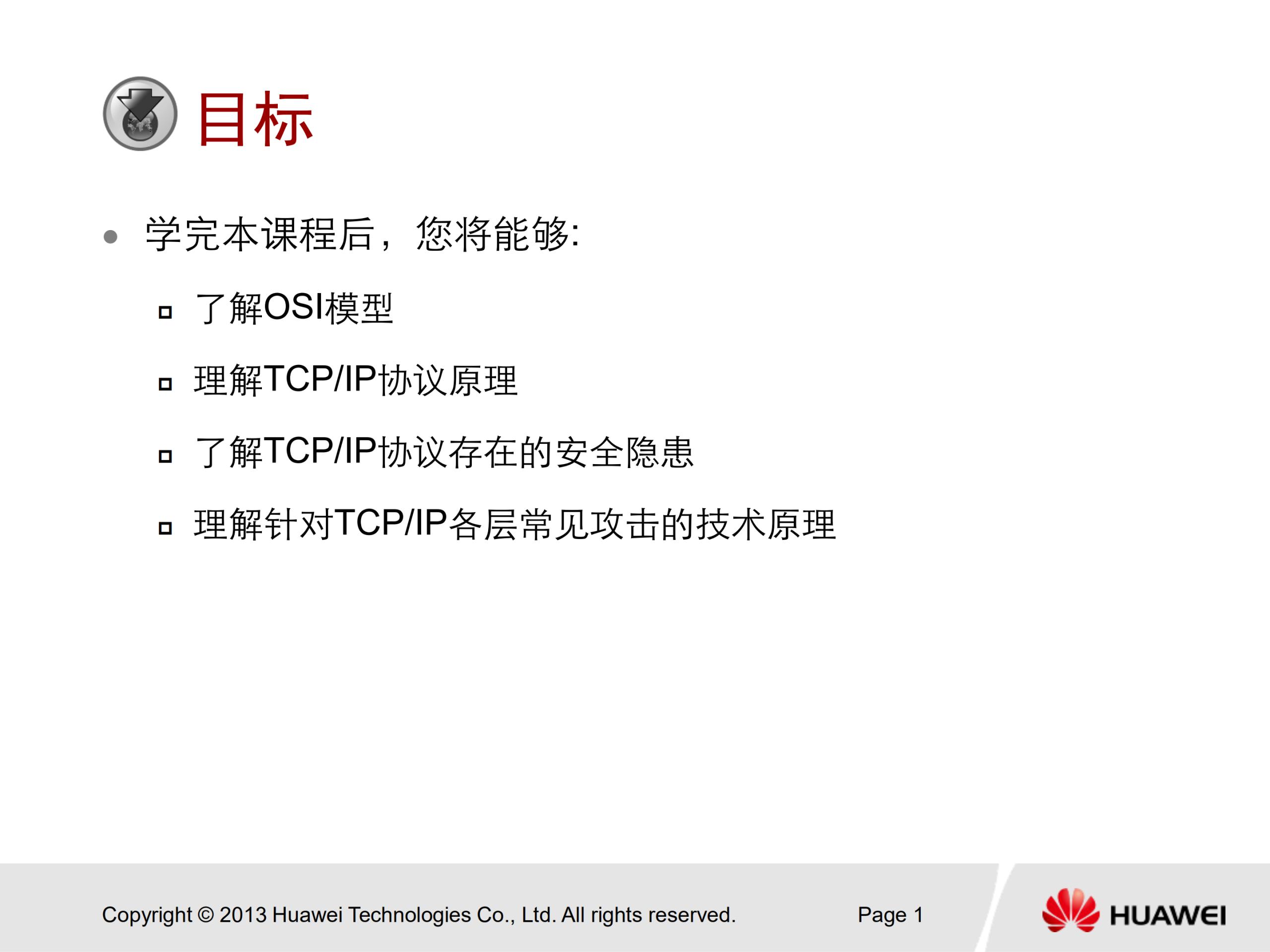 华为安全认证 HCNA Security 中文培训教学PPT V2.0 - 44