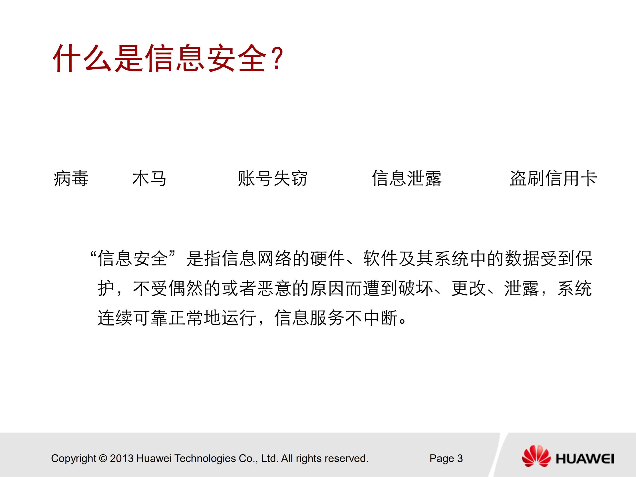华为安全认证 HCNA Security 中文培训教学PPT V2.0 - 42