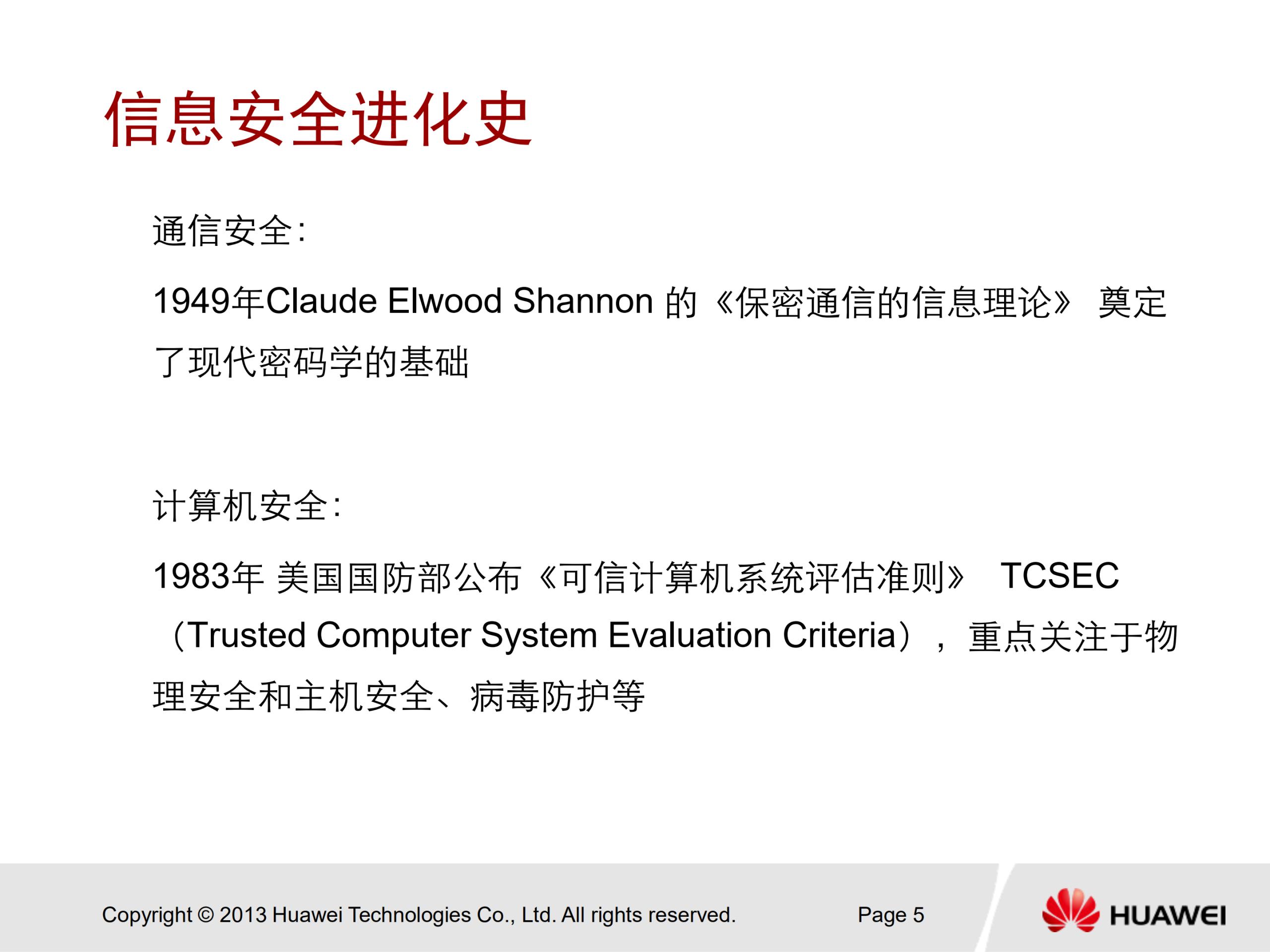 华为安全认证 HCNA Security 中文培训教学PPT V2.0 - 40