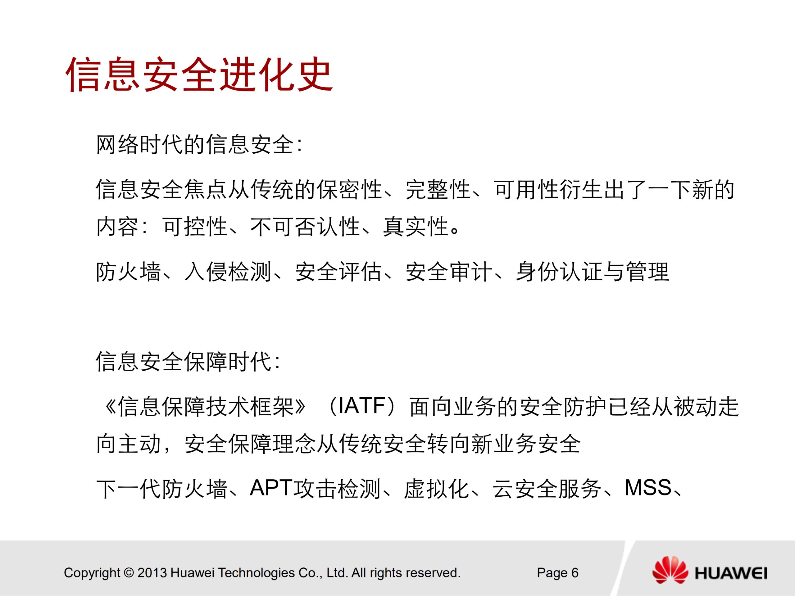 华为安全认证 HCNA Security 中文培训教学PPT V2.0 - 39