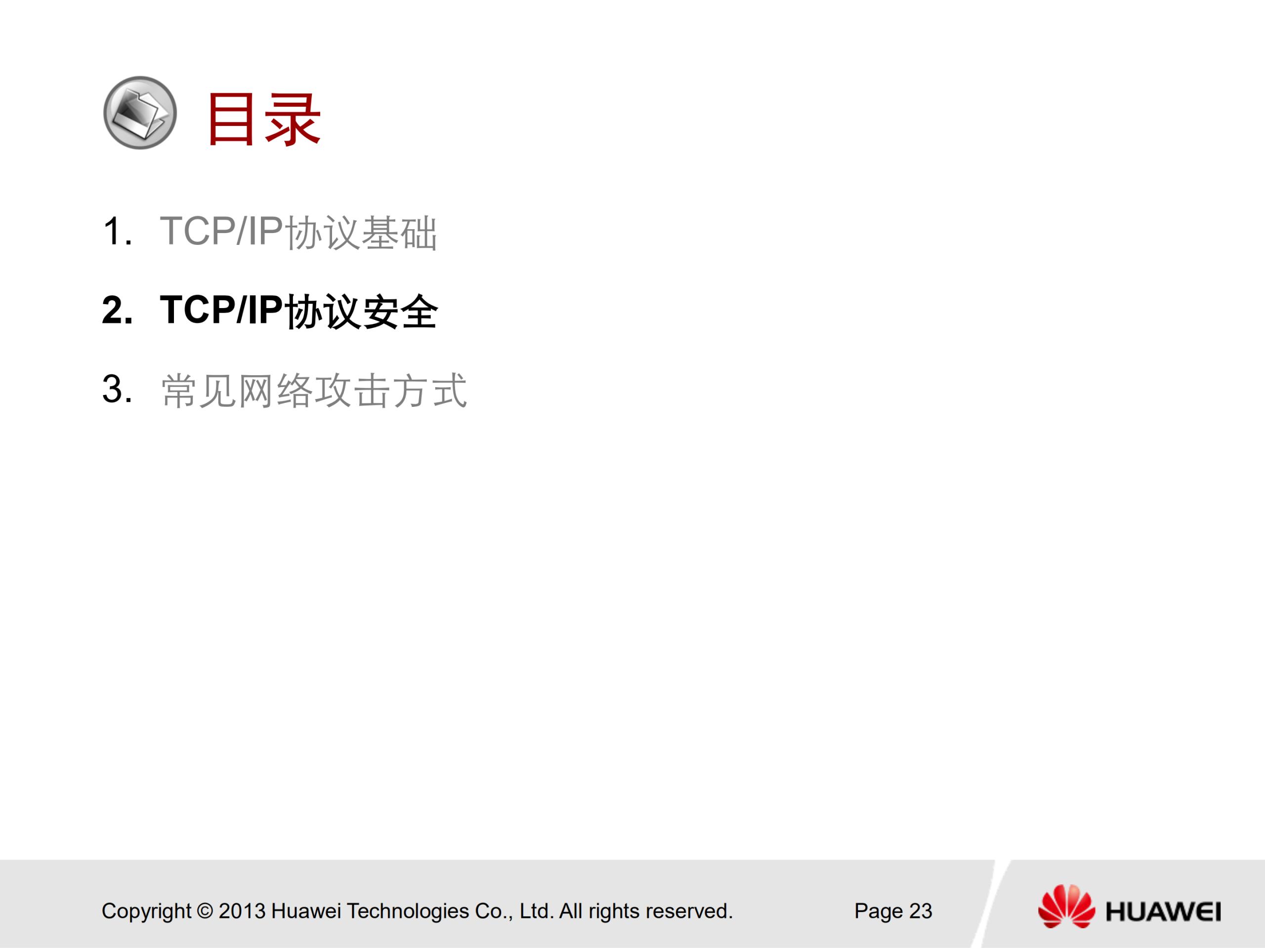 华为安全认证 HCNA Security 中文培训教学PPT V2.0 - 25