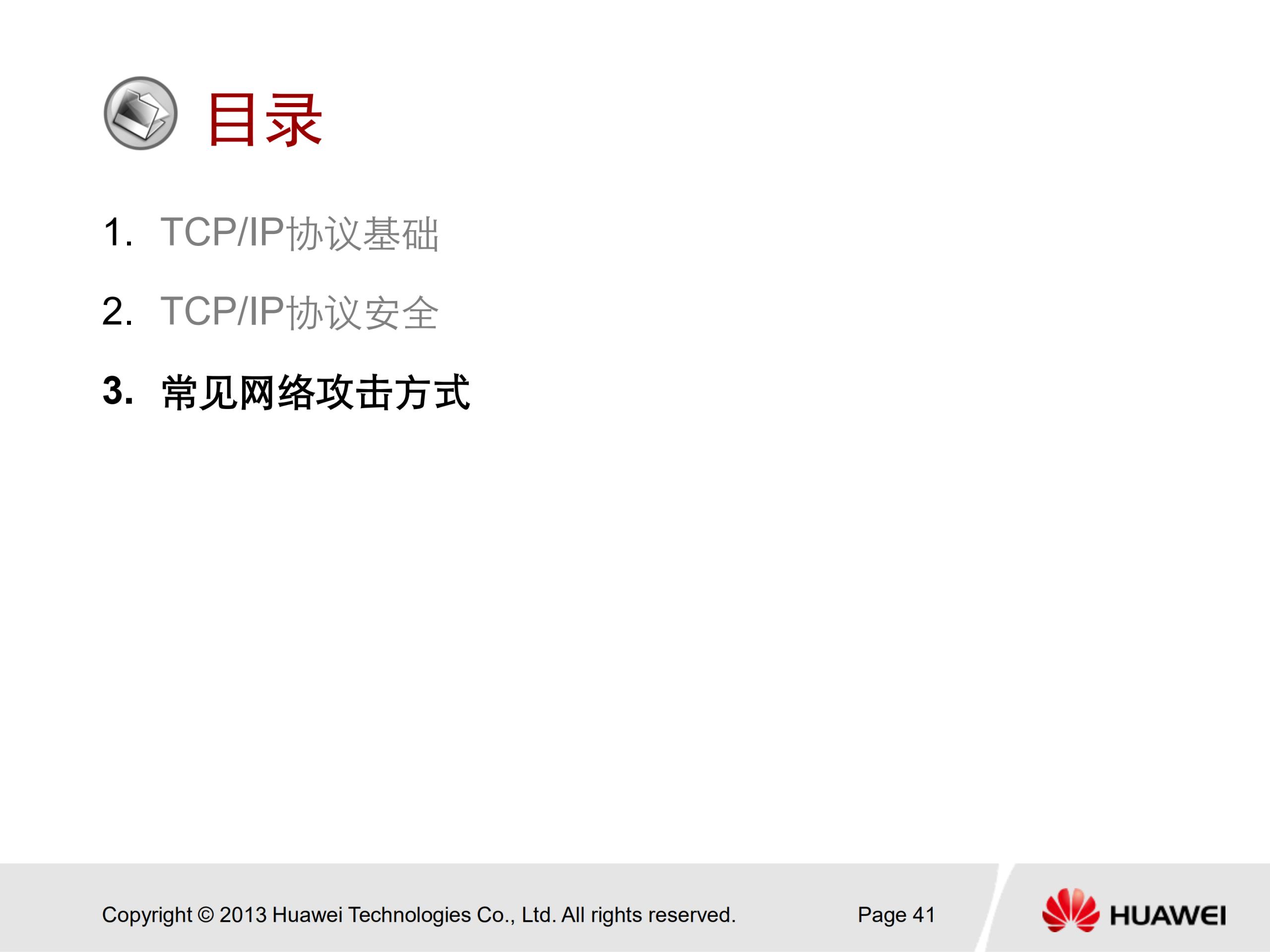 华为安全认证 HCNA Security 中文培训教学PPT V2.0 - 7