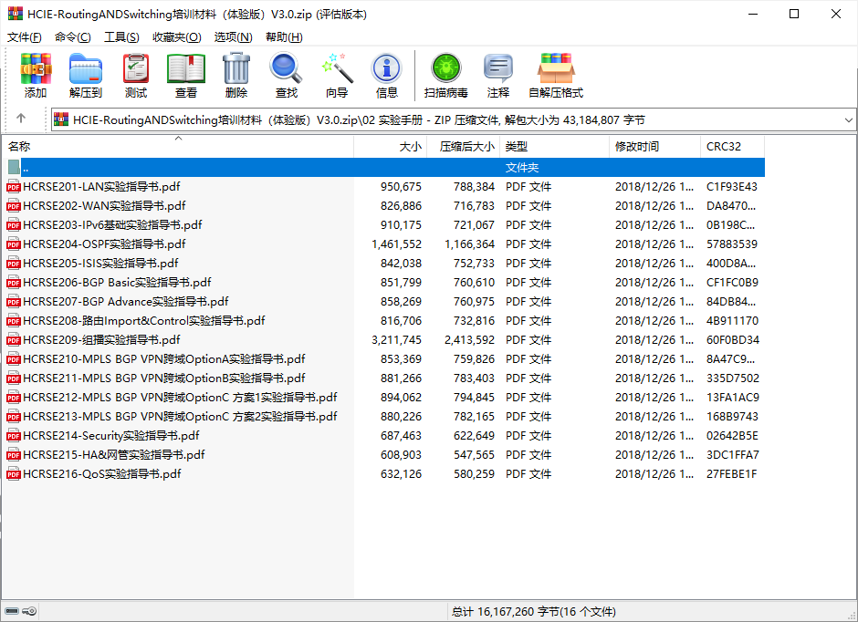 HCIE-RoutingANDSwitching培训材料(体验版)V3.0 - 1