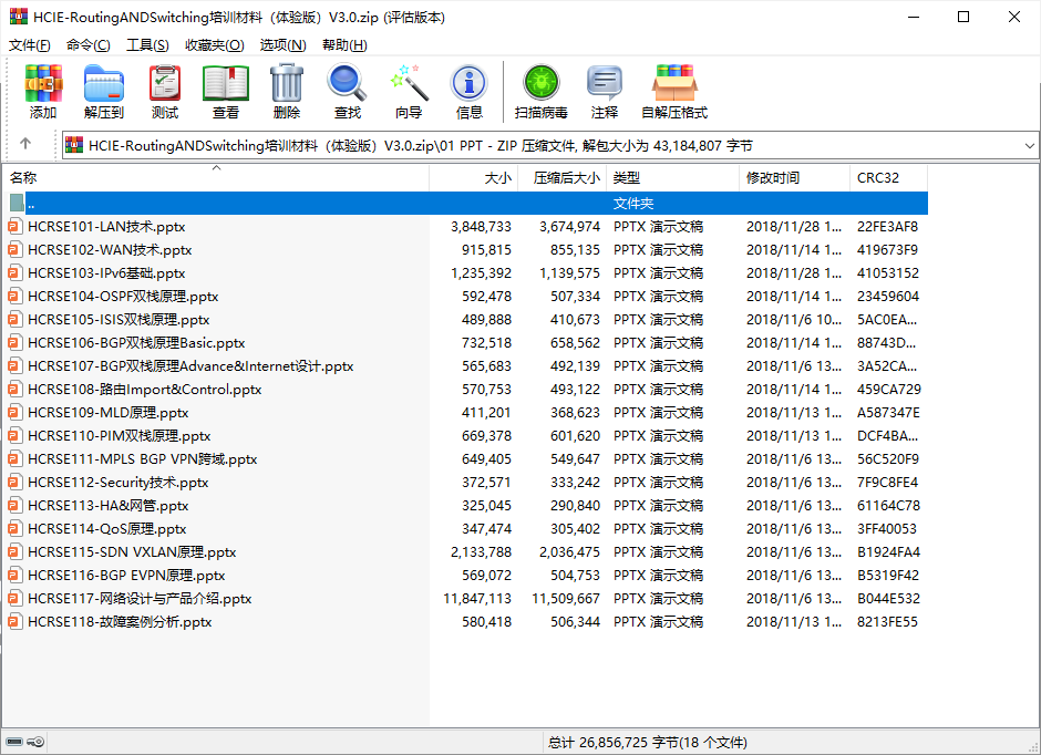 HCIE-RoutingANDSwitching培训材料(体验版)V3.0 - 2