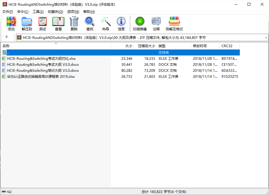 HCIE-RoutingANDSwitching培训材料(体验版)V3.0 - 3