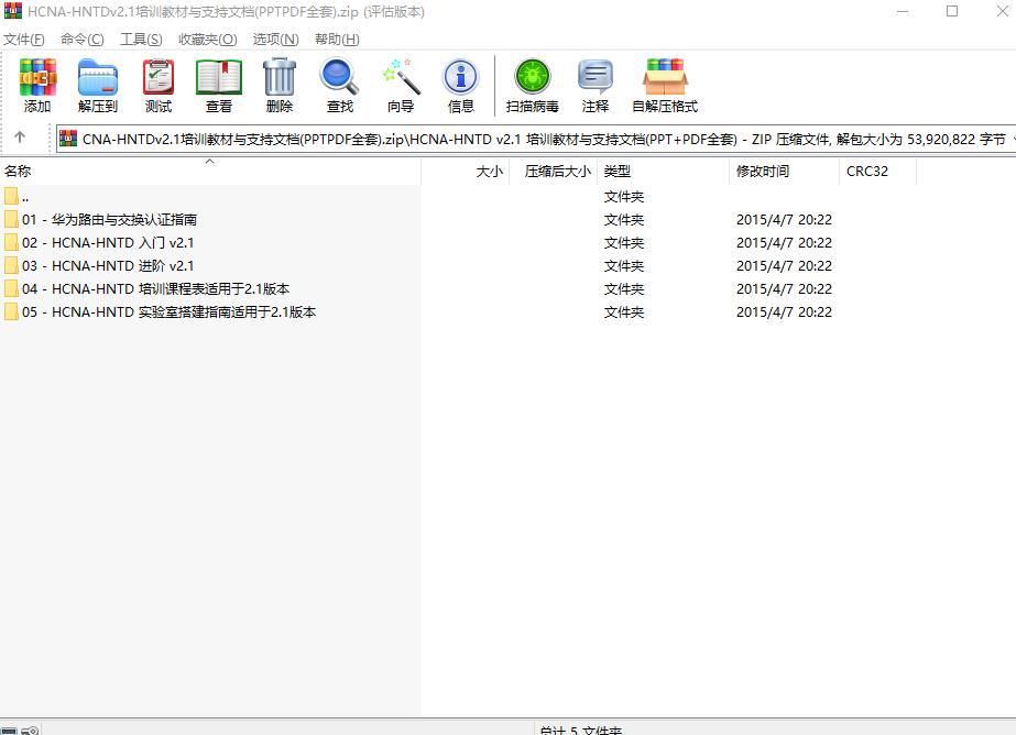 HCNA-HNTD v2.1 培训教材与支持文档(PPT+PDF全套)