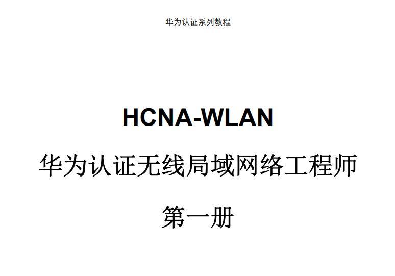 HCNA-WLAN华为认证无线局域网络工程师教材